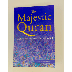 Majestic Quran Product Image